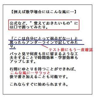 note-pen-katsuyo.jpg