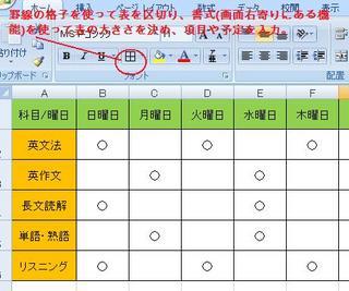 excel-schedule.jpg