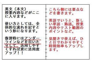 note-eigo-chu_ko.jpg