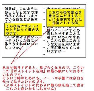 note-post-it.jpg